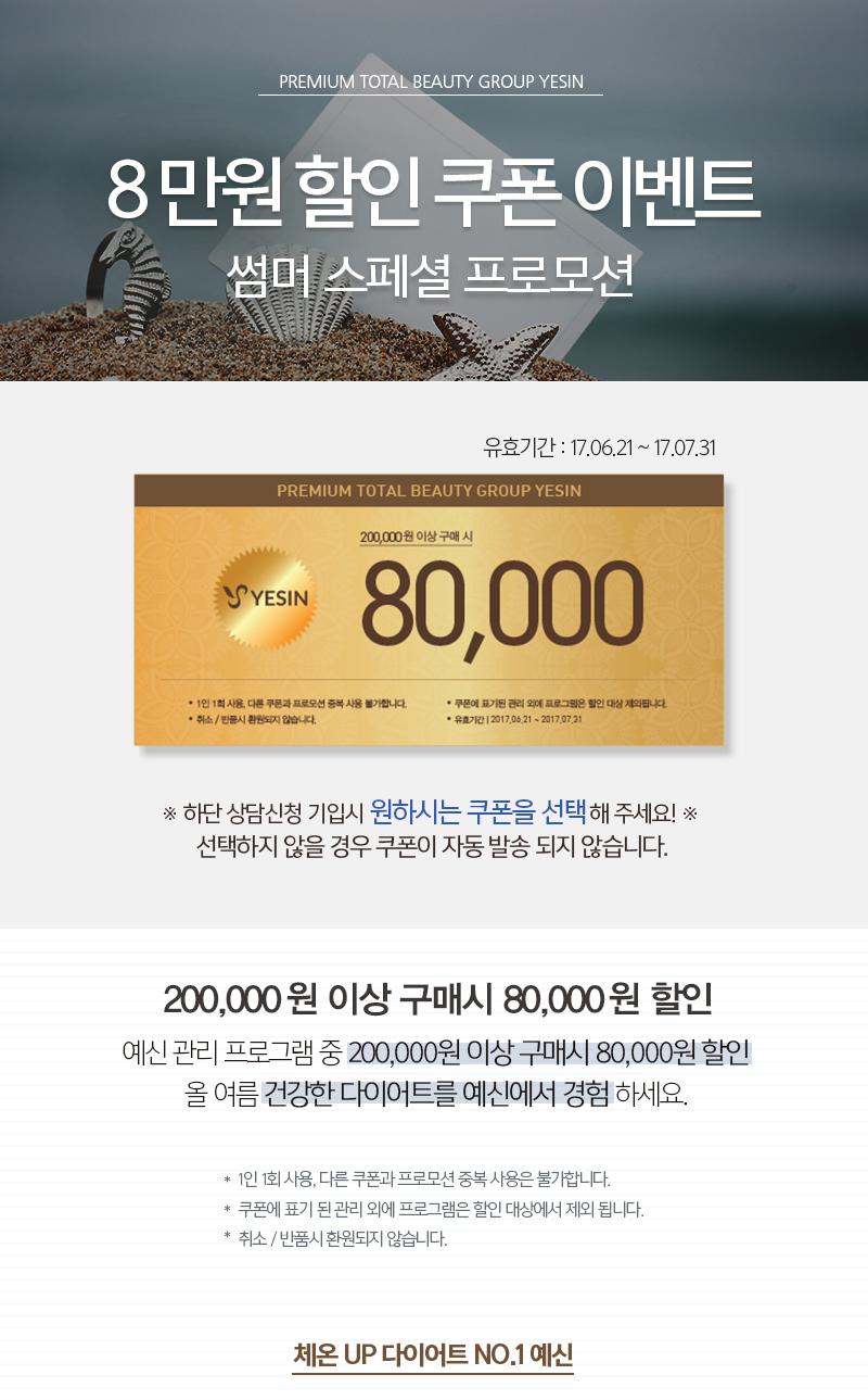 170707_event_8만원